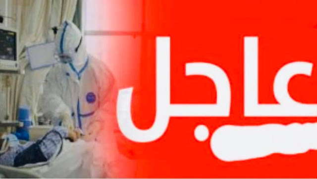 عاجل..المغرب يعلن عن تسجيل 109 إصابة جديدة مؤكدة ليرتفع العدد إلى 11986 مع تسجيل 7 حالات شفاء✍️👇👇👇