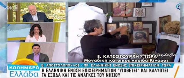 Η Ένωση Ελλήνων Επιχειρηματιών σώζει ακριτικά νησιά που παρατά το Κράτος