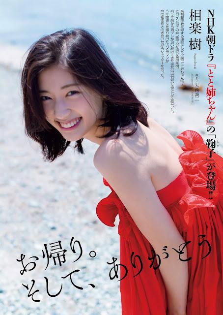 Sagara Itsuki 相楽樹 Weekly Playboy No 23 2016 Images 01