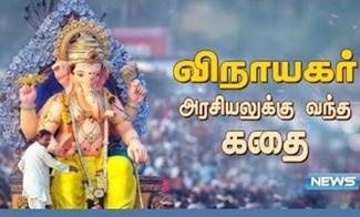 Vinayagar Arasiyaluku Vantha Kathai | News 7 Tamil