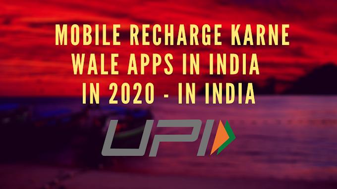 मोबाइल रिचार्ज करने वाले apps | In India 2020 (CASHBACK GURANTEED)