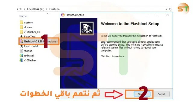 طريقة-تتبيث-برنامج-sony-xperia-flashtool