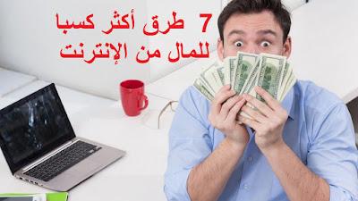 7  طرق أكثر كسبا للمال من الإنترنت