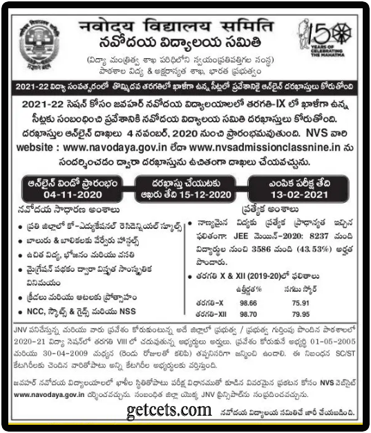 Navodaya 9th class admission 2021-2022, apply online last date