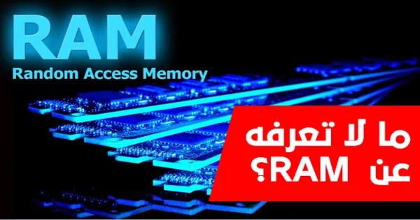 ما لا تعرفه عن ذاركة الوصول العشوائي الرام RAM