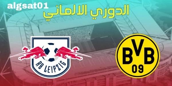 """مباريات اليوم : القنوات الناقلة لمباراة بوروسيا دورتموند و لايبزيج """"الدوري الألماني """""""