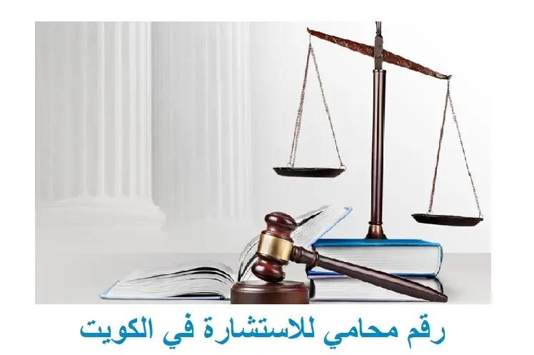 رقم محامي للاستشاره مجانا (استشارات قانونية الكويت)