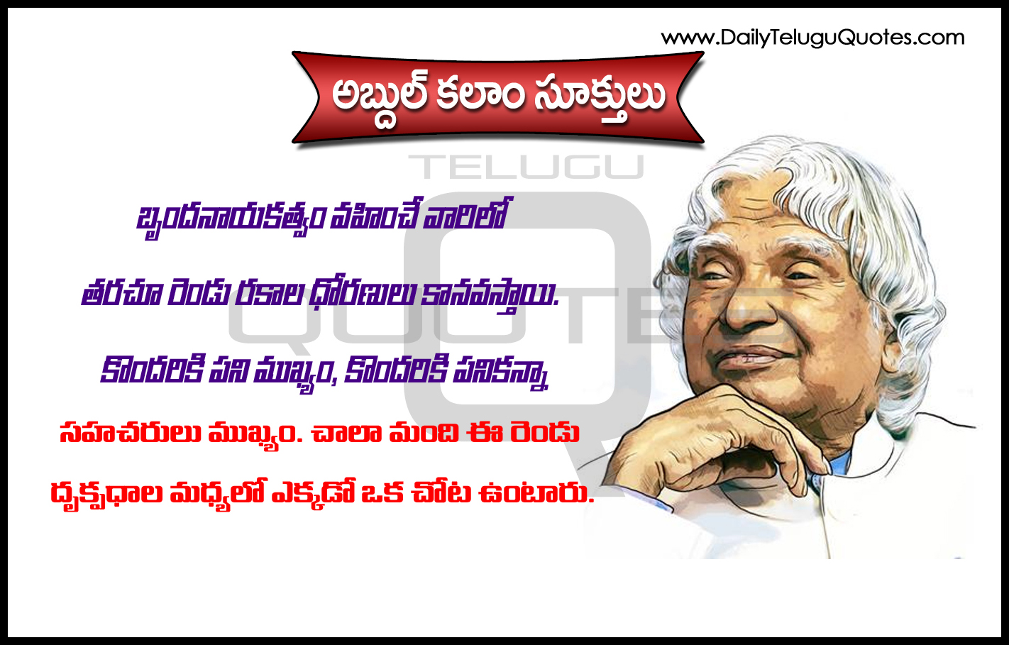 Telugu Quotes About Leadership Qualities And Sayings By Abdul Kalam