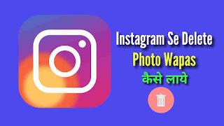 Instagram Se Delete Photo Wapas Kaise Laye