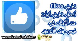 تحميل تطبيق flikes أفضل تطبيق لزيادة عدد اللايكات في فيس بوك.