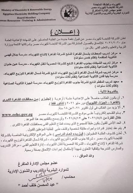 فتح باب الالتحاق بفصول الشركة القابضة لكهرباء مصر للحاصلين على الاعدادية للعام الدراسي 2020 / 2021