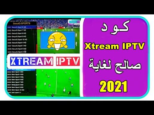 كود اكستريم صالح  إلى غاية 2021 Code Xtream IPTV