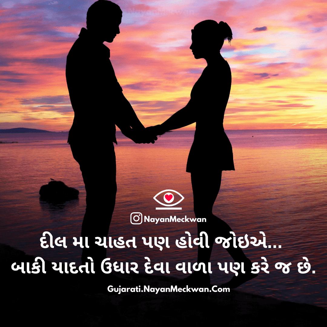 સંબંધ લાગણી સુવિચાર relationship thought gujarati quotes