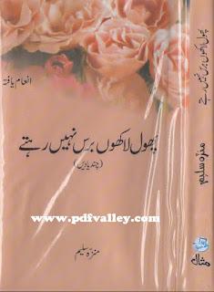 Phool Lakhun Baras Nahi Rehty by Munazza Saleem
