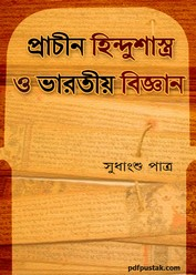 Prachin Hindushastra O Bharatiya Bigyan by Sudhangshu Patra