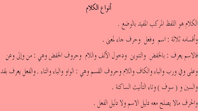 Macam-Macam Kalam/Ucapan Dalam Bahasa Arab