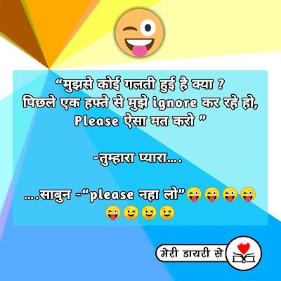 Winter Jokes image in hindi for whatsapp