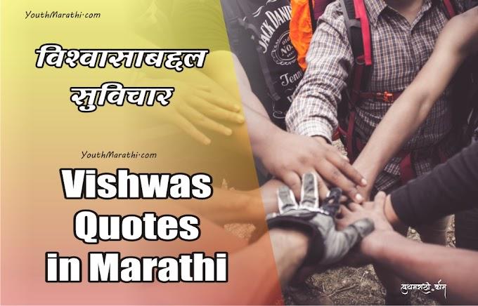 Vishwas Marathi Quotes | विश्वासाबद्दल मराठी सुविचार