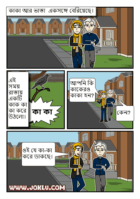 Uncle and crow Bengali joke