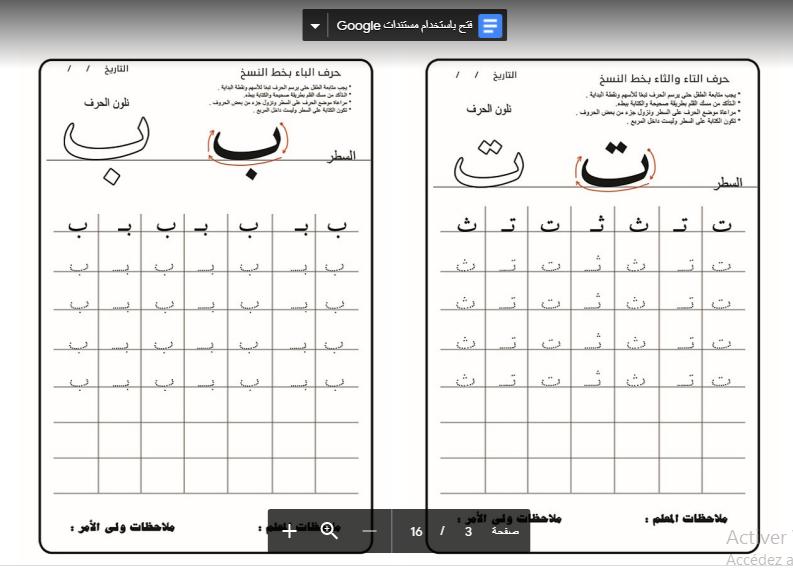 مذكرة تعليم الكتابة الصحيحة  رسم وكتابة الحروف والأرقام العربية والانجليزية لأطفال الروضة والحضانة