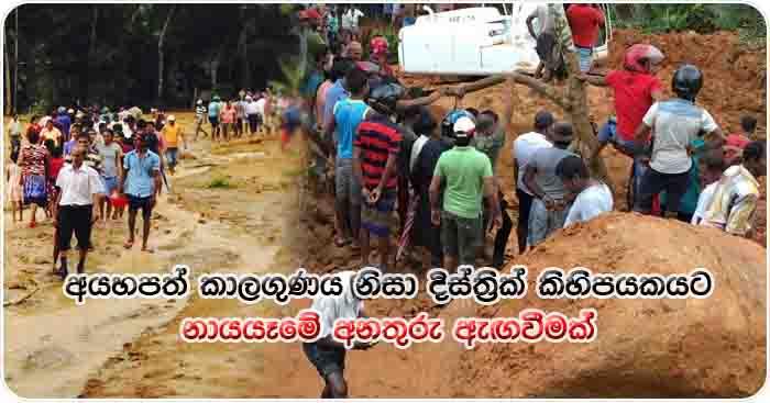 Landslides warning due to bad weather