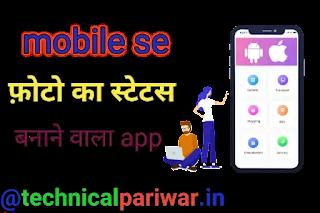 Photo se video status ka app