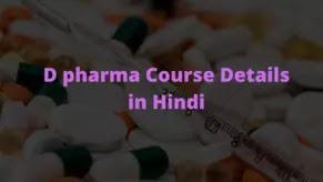 D.pharma course details in hindi,pharmacy क्या है, D.Pharma का eligibility क्या है, कोर्स फी, एंट्रेंस एग्जाम,scope क्या है,