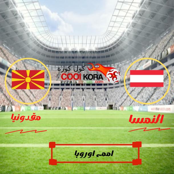 مباراة النمسا و مقدونيا بطولة امم اوروبا 2020