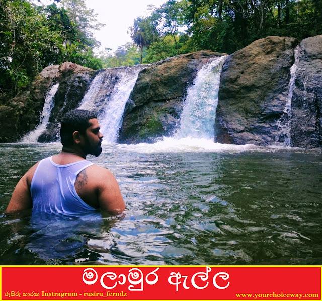 මලාමුර ඇල්ල (Malamura Waterfall) - Your Chice Way