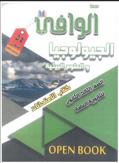 تحميل كتاب الوافي مراجعة نهائية فى الجيولوجبا للصف الثالث الثانوي 2021 PDF