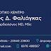 Καρδιολογικό Κέντρο Αριδαία - Έδεσσα : Πέτρος Δ. Φαλιάγκας