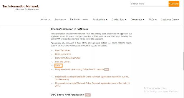 पैन कार्ड अपडेट या सुधार के लिए ऑनलाइन कैसे आवेदन करें?1