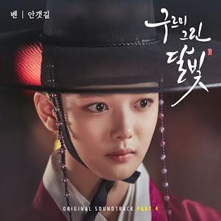 雲畫的月光即將發行OST原聲帶專輯