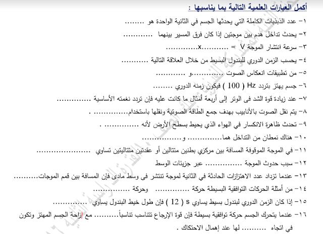 بنك أسئلة فيزياء الصف العاشر الفصل الثاني اللجنة الفنية المشتركة