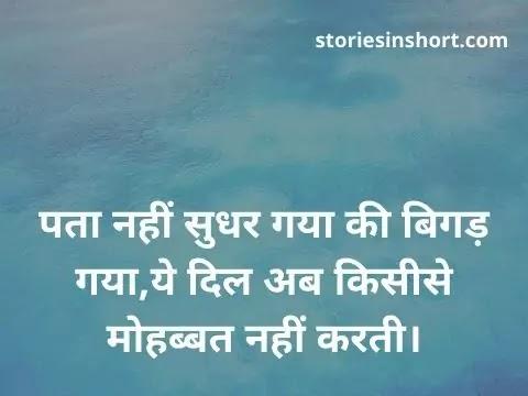 2 Lines Sad Shayari Hindi - Two Line Sad Shayari In Hindi With Images