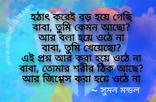 Baba Bengali Poem