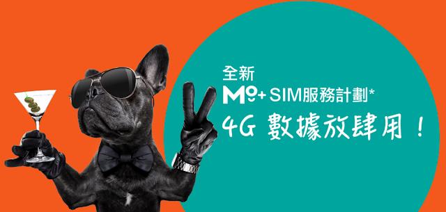 【4G 上網 PLAN】MO+ 無限數據計劃 $188