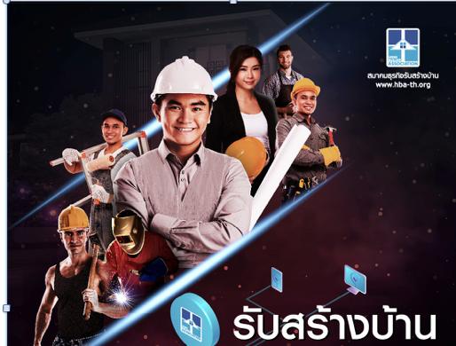 สมาคมธุรกิจรับสร้างบ้าน ปรับกลยุทธ์ สู่ Online Exhibition กับงานรับสร้างบ้านออนไลน์ 2020