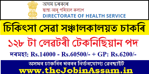DHS, Assam Recruitment 2020