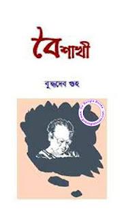 Boishakhi by Buddhadeb Guha