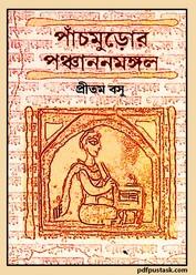 Panchmurur Panchanonmongal by Pritam Basu