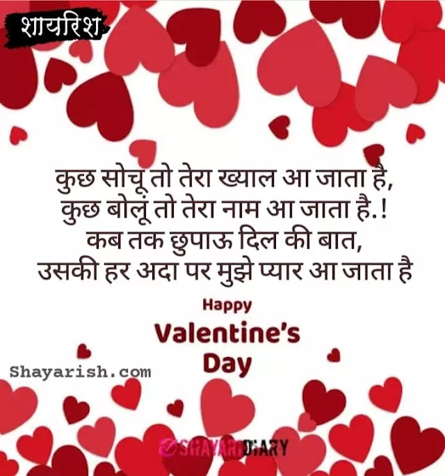 Top 100+ Valentine  Day Pic | Valentine  Day Images for Lovers |  Valentine Day Wishes 2021 | Valentine Day Images Lovers