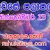 රාහු කාලය | ලග්න පලාපල 2020 | Rahu Kalaya 2020 |2020-10-23