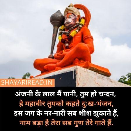 Hanuman Ji status 2021