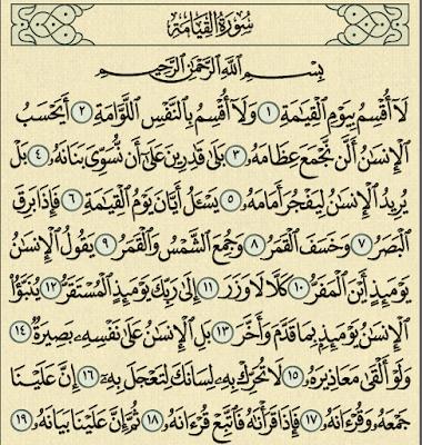 شرح, وتفسير, سورة, القيامة, surah Al-Qiyama,