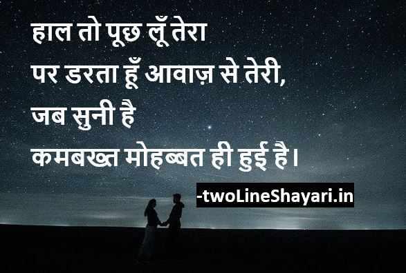 chahat shayari Images In Hindi , chahat Love shayari Images