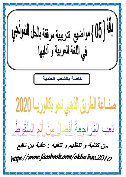 05 مواضيع تدريبية في اللغة العربية مرفقة بالحل النموذجي تحضيرا للبكالوريا 05%2B%25D9%2585%25D9%2588%25D8%25A7%25D8%25B6%25D9%258A%25D8%25B9%2B%25D8%25AA%25D8%25AF%25D8%25B1%25D9%258A%25D8%25A8%25D9%258A%25D8%25A9%2B%25D9%2581%25D9%258A%2B%25D8%25A7%25D9%2584%25D9%2584%25D8%25BA%25D8%25A9%2B%25D8%25A7%25D9%2584%25D8%25B9%25D8%25B1%25D8%25A8%25D9%258A%25D8%25A9%2B%25D9%2585%25D8%25B1%25D9%2581%25D9%2582%25D8%25A9%2B%25D8%25A8%25D8%25A7%25D9%2584%25D8%25AD%25D9%2584%2B%25D8%25A7%25D9%2584%25D9%2586%25D9%2585%25D9%2588%25D8%25B0%25D8%25AC%25D9%258A%2B%25D8%25AA%25D8%25AD%25D8%25B6%25D9%258A%25D8%25B1%25D8%25A7%2B%25D9%2584%25D9%2584%25D8%25A8%25D9%2583%25D8%25A7%25D9%2584%25D9%2588%25D8%25B1%25D9%258A%25D8%25A7