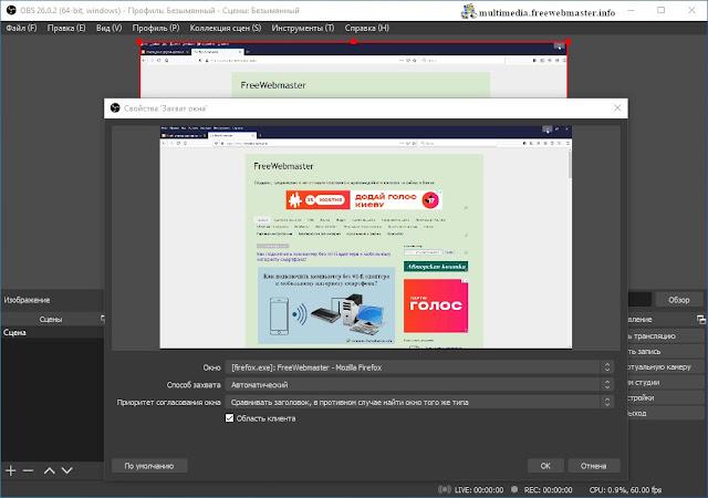 Запись окна браузера в OBS Studio