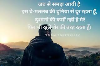 Latest Attitude- shayari -2020- best- hindi -badmashi -shayari
