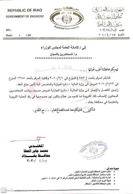 محافظ بغداد : يخاطب الامانة العامة لمجلس الوزراء للإيعاز الى وزارة المالية لغرض صرف رواتب المحاضرين بالمجان؟